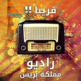 Radio Mamlakapress